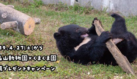 大森山動物園連携プレゼントキャンペーン