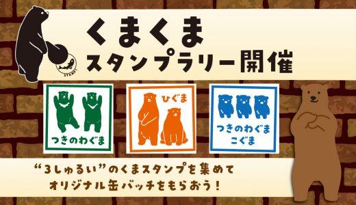 くまくまスタンプラリーを北秋田市のイベントで実施します