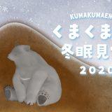 2020冬眠見学アイキャッチ