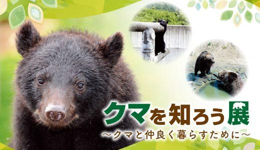 クマを知ろう~クマと仲良く暮らすために~