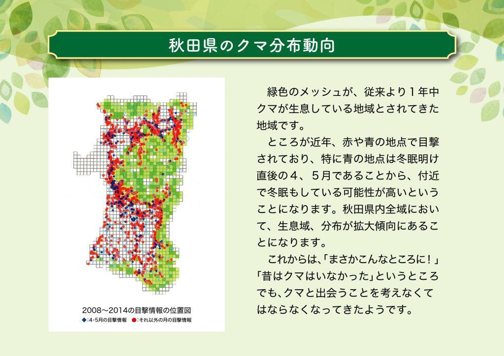 04 秋田県のクマ分布動向