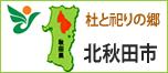 北秋田市役所