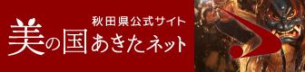 秋田県公式サイト