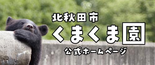 北秋田市 くまくま園 公式ホームページ