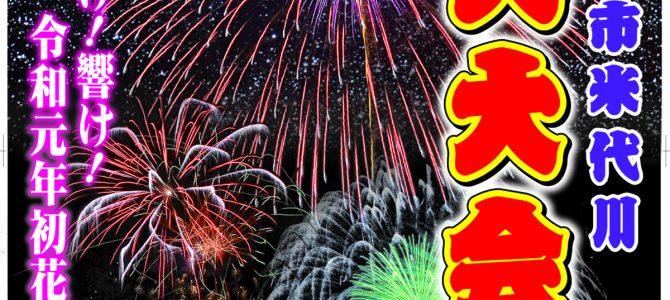 【追記あり】7月6日(土)第28回 米代川花火大会を開催します