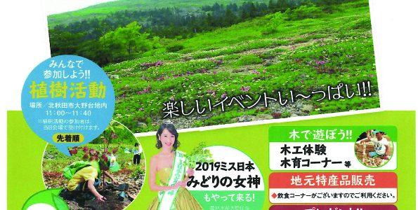 「2019あきた水と緑の森林祭」を開催します!