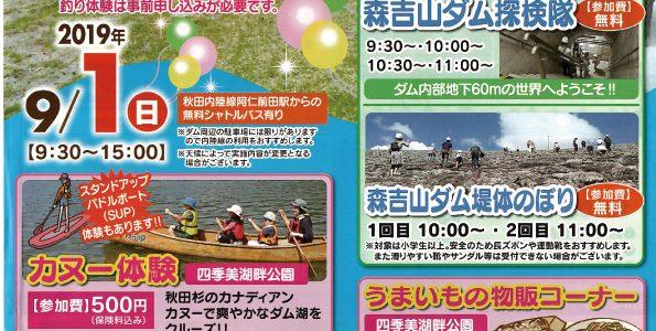 9月1日(日)森吉四季美湖まつりが開催されます