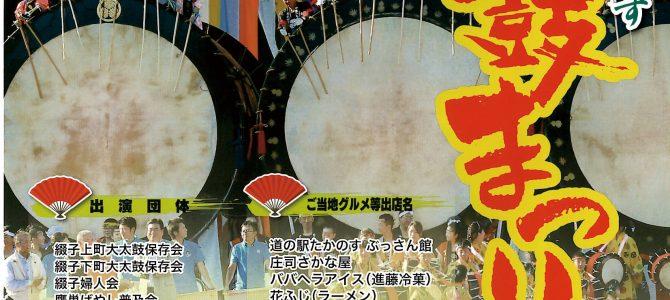 9月8日(日)第17回 北秋田市たかのす太鼓まつりが開催されます