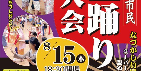 第63回北秋田市民盆踊り大会を開催します