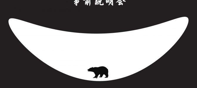 """9月20日(金)マタギ体験ツアー""""事前説明会""""in東京を開催します!"""