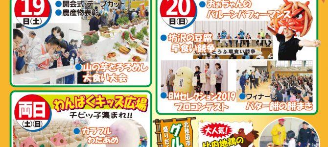 10月19日(土)・20日(日)第13回北秋田市産業祭が開催されます!